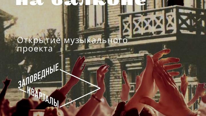 В Нижнем Новгороде стартует фестиваль Шаляпин на балконе