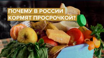 Почемув России кормят просрочкой?