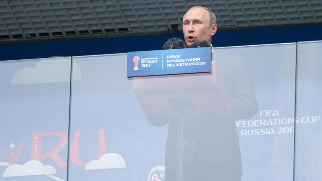 Владимир Путин пропустит финал Кубка конфедераций