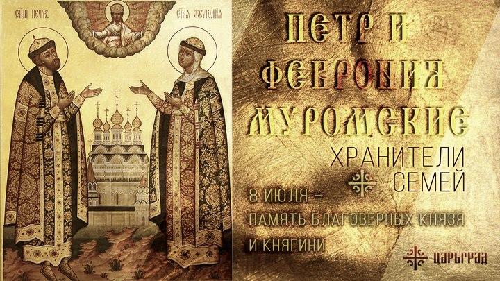 Хранители семей: 8 июля – память благоверного князя Петра и княгини Февронии Муромских