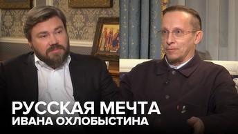 Иван Охлобыстин знает, почему вся Европа присоединится к России