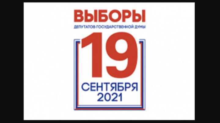Выборы в Госдуму 2021: кто из Единой России будет избираться от Краснодарского края