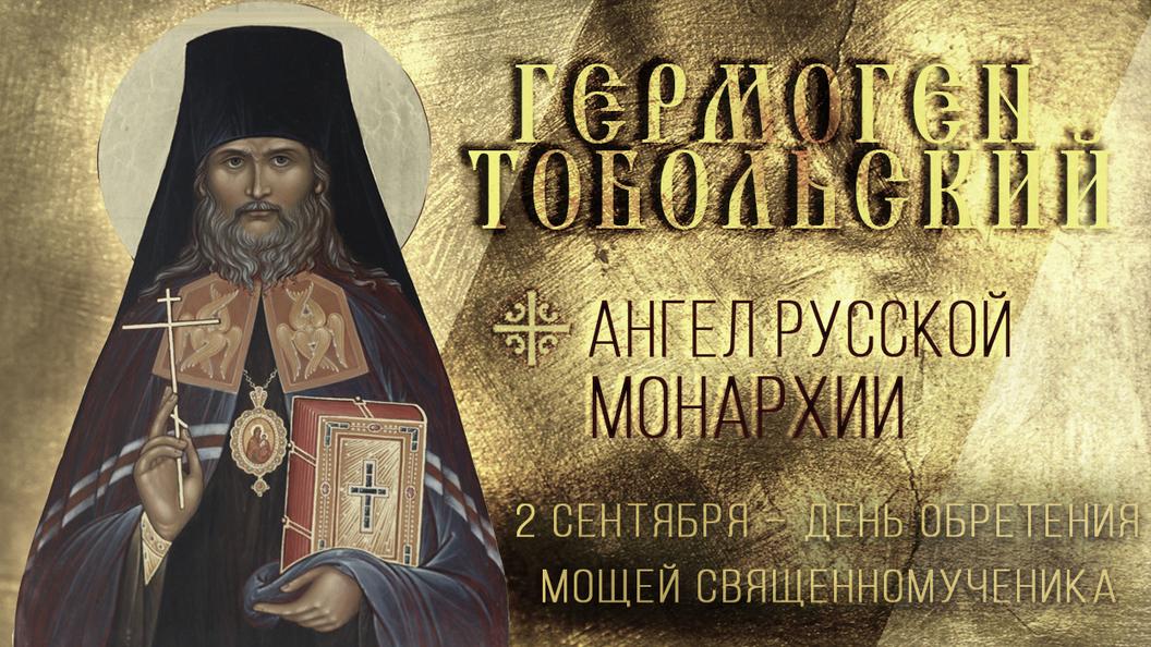 Священномученик Гермоген Тобольский