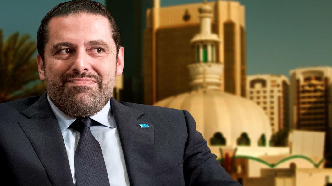 Предательство Харири