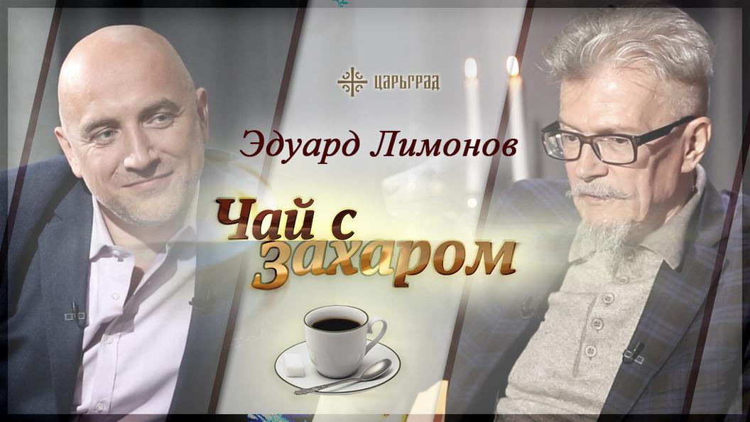 В гостях у Захара Прилепина Эдуард Лимонов [Чай с Захаром]