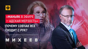 «Маньяк в эфире – адская мерзость»: Почему Собчак все сходит с рук?