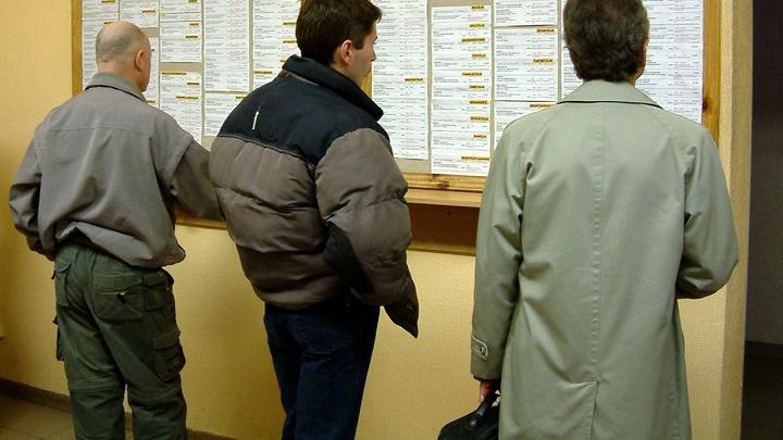 Уже целая армия: Ростовская область вошла в десятку регионов России по безработице