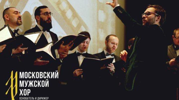 В Доме кино выступил Московский мужской хор Сергея Желудкова