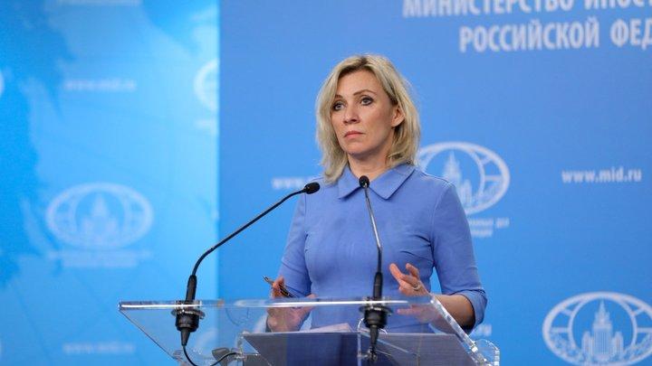 Захарова рассказала, кто оплатит американский банкет на Украине: Вот и не афишируют
