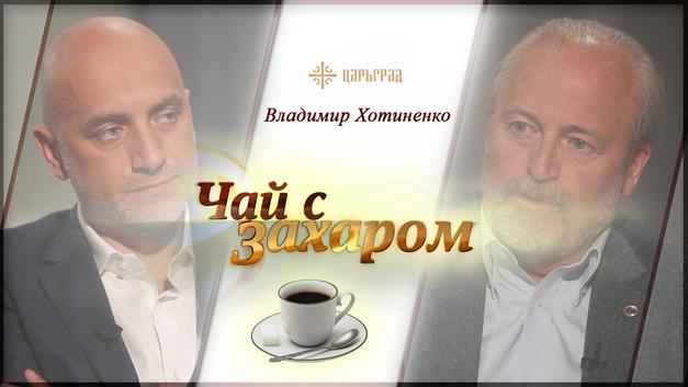 В гостях у Захара Прилепина Владимир Хотиненко
