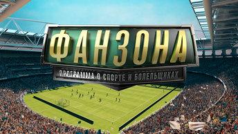 Фанзона №18. Введение паспортов болельщиков во всероссийском масштабе на матчах по футболу