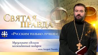 Русским только лучше: Мусульмане сделали неожиданный подарок – отец Андрей Ткачёв