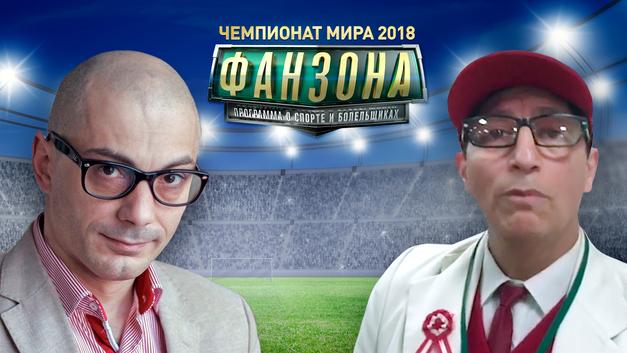 В пятницу выйдет третий выпуск спецпроекта Царьграда Фанзона на ЧМ-2018