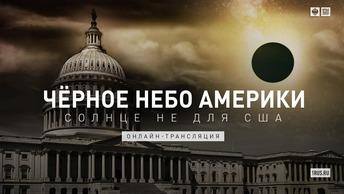 Чёрное небо Америки. Солнце не для США — онлайн-трансляция