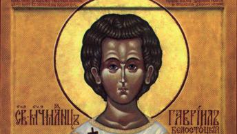 Младенец-мученик Гавриил Белостокский. Православный календарь на 3 мая
