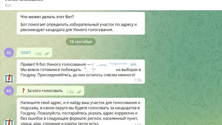 Вредный предвыборный бот обошёл блокировку в Telegram: Провокации продолжаются