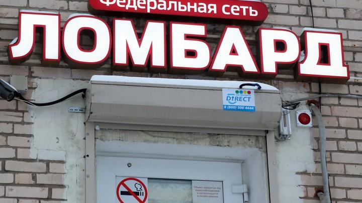 Шесть ломбардов Ивановской области могут лишиться своего статуса
