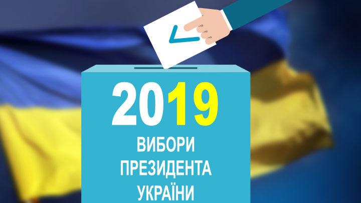 Главная интрига президентских выборов на Украине