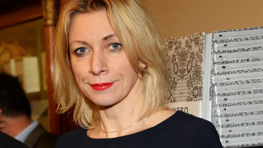 Мария Захарова заявила о вымогательстве Госдепа и поиске взрывчатки в генконсульстве