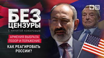 Армения выбрала позор и поражение. Как реагировать России?