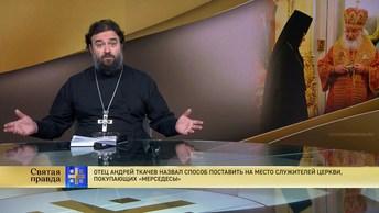 Отец Андрей Ткачев назвал способ поставить на место служителей Церкви, покупающих «мерседесы»