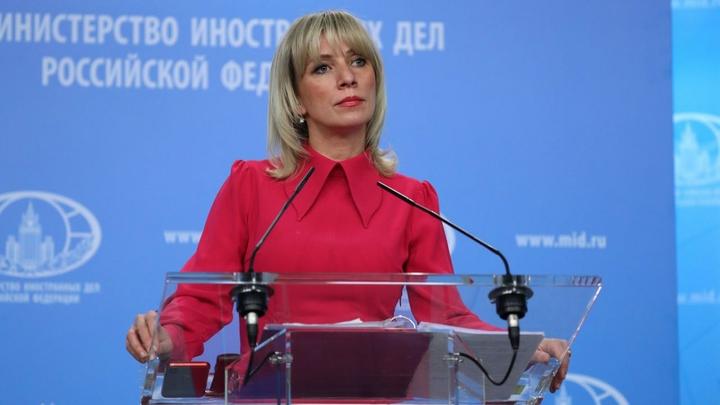 Вошли в историю под голубой простыней: Захарова рассказала о преступлении Госдепа США