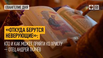 Откуда берутся неверующие: Кто и как может прийти ко Христу — отец Андрей Ткачёв
