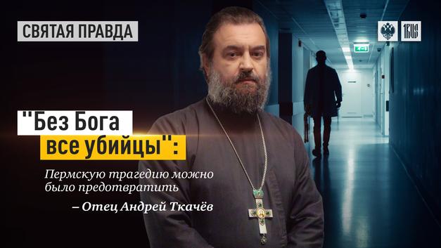 Без Бога все убийцы: Пермскую трагедию можно было предотвратить — отец Андрей Ткачёв