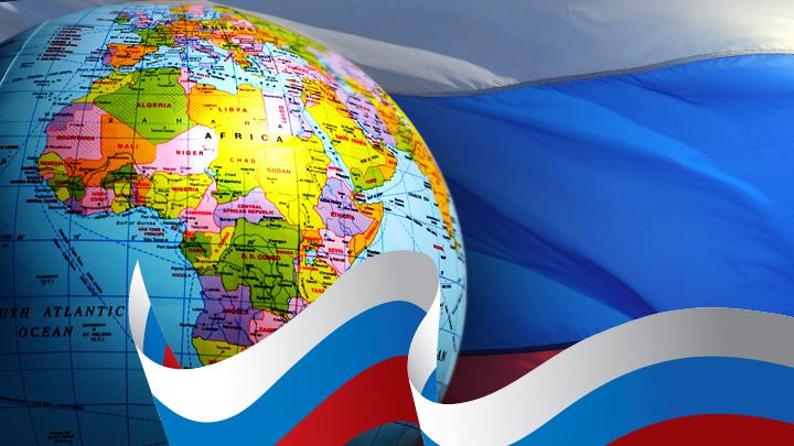 Не ходи-ка, Запад, в Африку гулять: Как и почему Россия усиливает там своё влияние