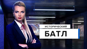Телеканал Царьград представляет новую программу Исторический батл
