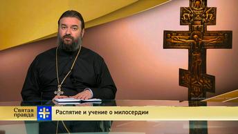 Протоиерей Андрей Ткачев. Распятие и учение о милосердии