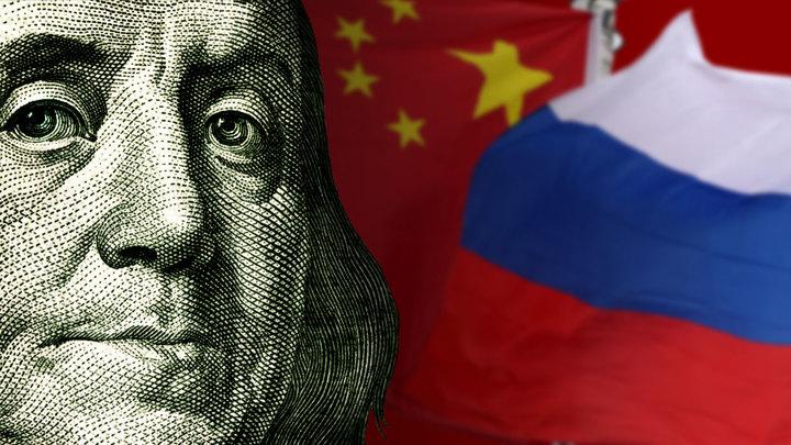 Китай и Россия: Дружба дружбой, а деньги – американские