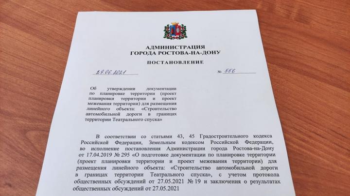 Власти Ростова намерены выкупить земли на Театральном спуске за 374 млн рублей