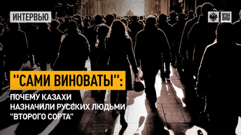 Сами виноваты: Почему казахи назначили русских людьми второго сорта