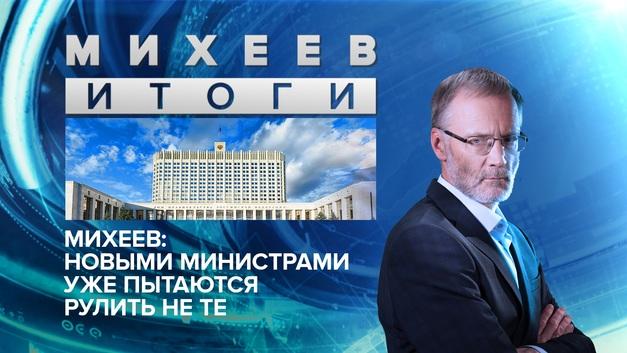 Новыми министрами уже пытаются рулить не те: Михеев об итогах недели