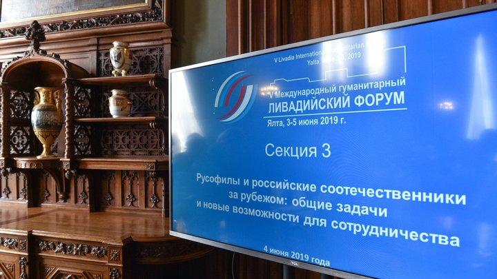 Вместе мы - большая семья Русского мира: В Ялте пройдёт пленарное заседание V Международного Ливадийского форума