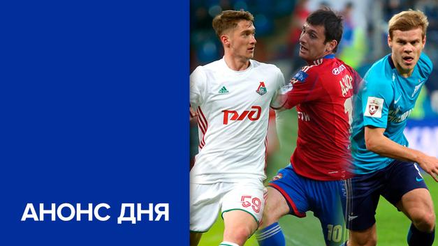 Лига Европы. Кто из трёх русских клубов продолжит борьбу за почётный трофей?