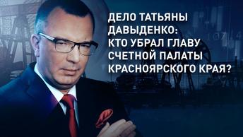 Дело Татьяны Давыденко: кто убрал главу Счетной палаты Красноярского края?
