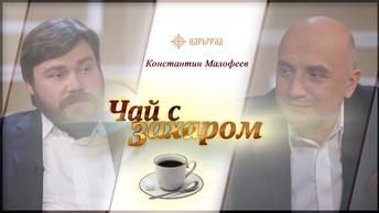 В гостях у Захара Прилепина Константин Малофеев