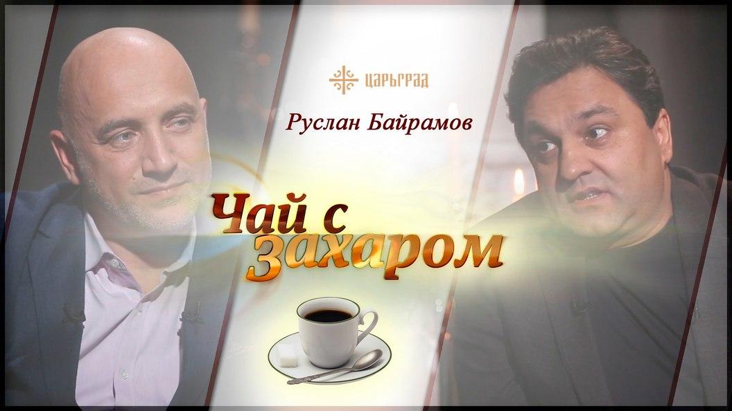 В гостях у Захара Прилепина Руслан Байрамов