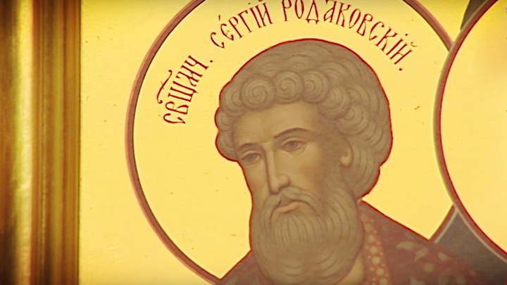 Священномученик Сергий Родаковский