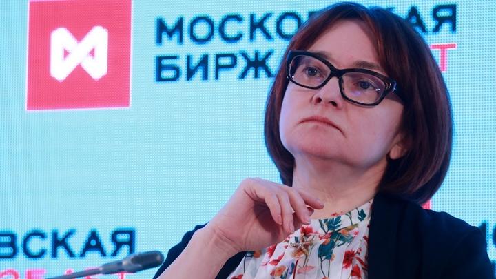 Набиуллина назвала главные вызовы российской экономике