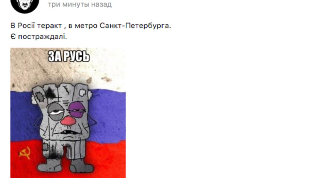 Украинские тролли глумятся над жертвами теракта в Санкт-Петербурге