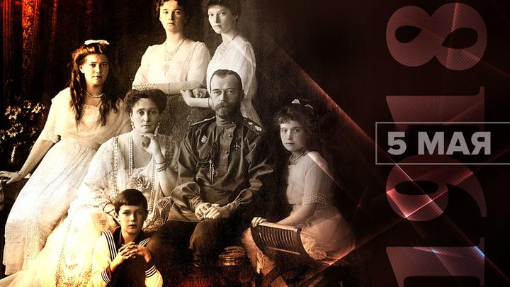 Царская Семья. Последние 72 дня. 5 мая 1918 года