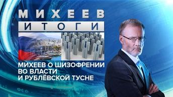 Михеев о шизофрении во власти и рублёвской тусне