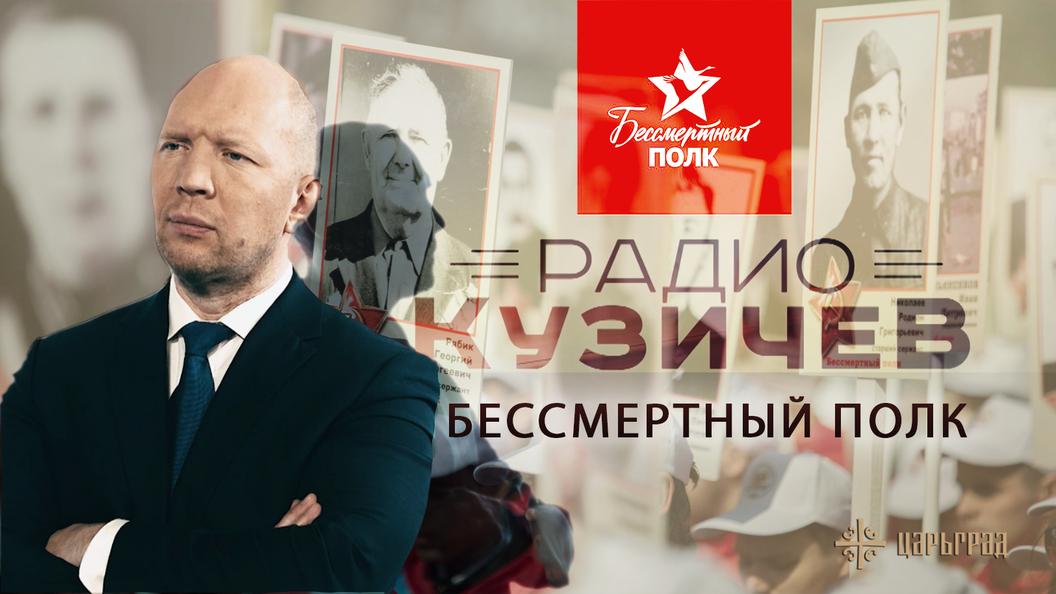 Бессмертный полк и Православие [Радио Кузичев]