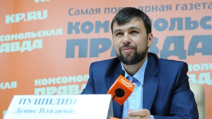 Пушилин о реинтеграции Донбасса: Порошенко запоздало прикрывает свои военные преступления