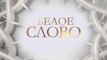 День святых Петра и Февронии и русская традиция христианской семьи