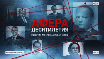 Афера десятилетия: Офшорная империя на службе у власти