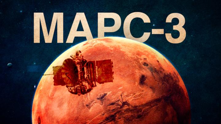 Первое преодоление «проклятья Марса»… и последнее
